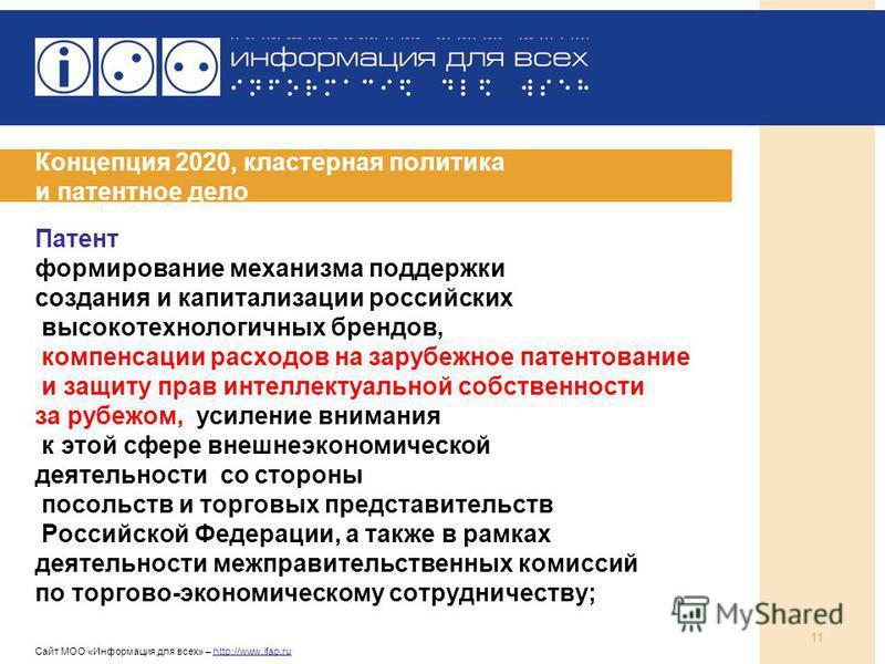 Сайт МОО «Информация для всех» – http://www.ifap.ru 11 Концепция 2020, кластерная политика и патентное дело Патент формирование механизма поддержки создания и капитализации российских высокотехнологичных брендов, компенсации расходов на зарубежное па