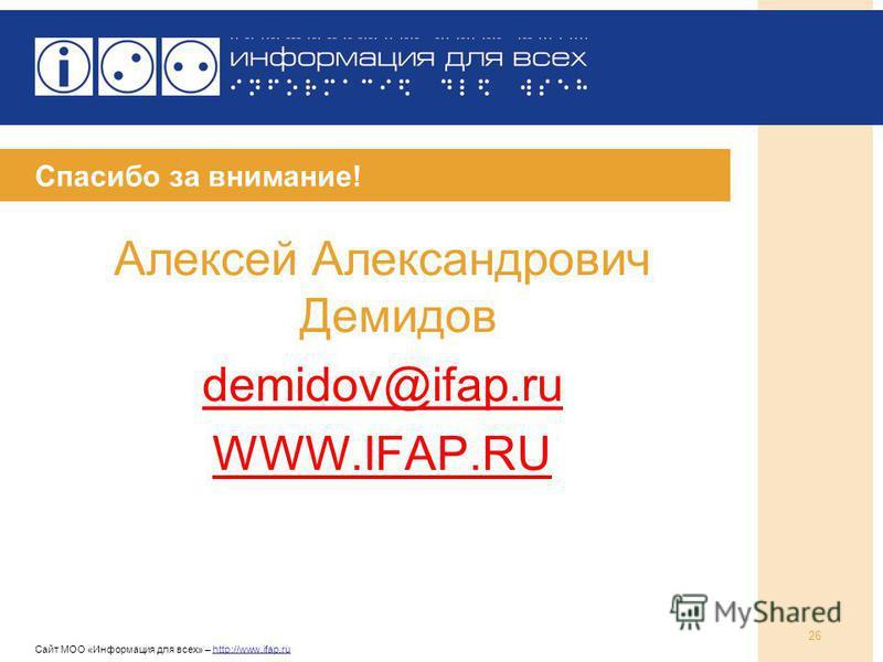 Сайт МОО «Информация для всех» – http://www.ifap.ru 26 Спасибо за внимание! Алексей Александрович Демидов demidov@ifap.ru WWW.IFAP.RU