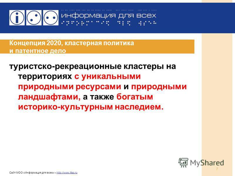 Сайт МОО «Информация для всех» – http://www.ifap.ru 7 Концепция 2020, кластерная политика и патентное дело туристско-рекреационные кластеры на территориях с уникальными природными ресурсами и природными ландшафтами, а также богатым историко-культурны