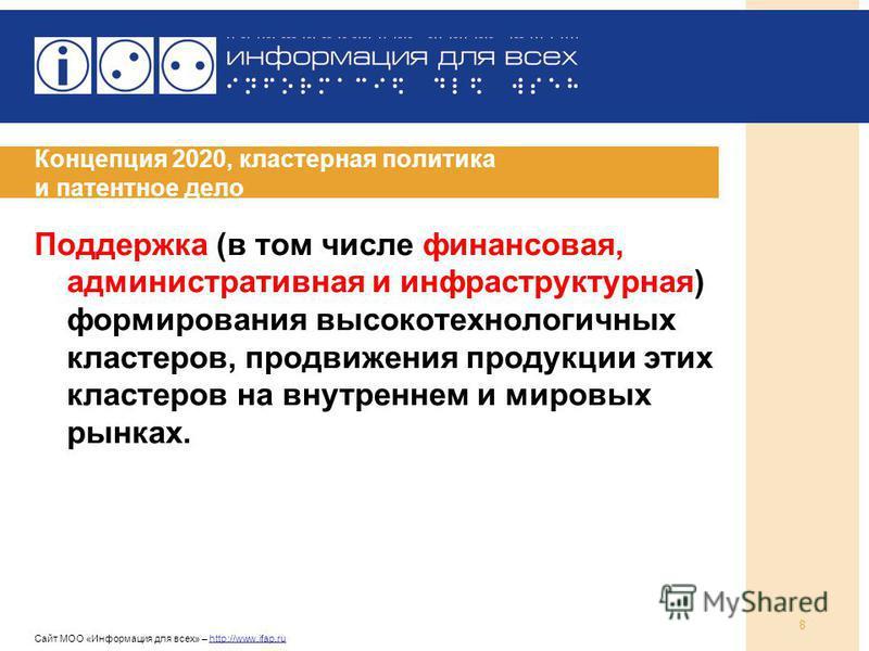 Сайт МОО «Информация для всех» – http://www.ifap.ru 8 Концепция 2020, кластерная политика и патентное дело Поддержка (в том числе финансовая, административная и инфраструктурная) формирования высокотехнологичных кластеров, продвижения продукции этих