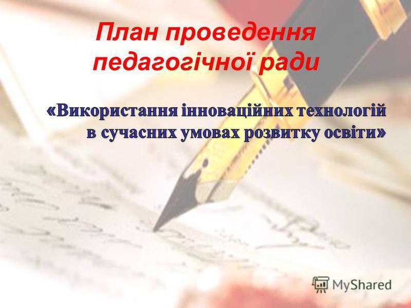 План проведення педагогічної ради