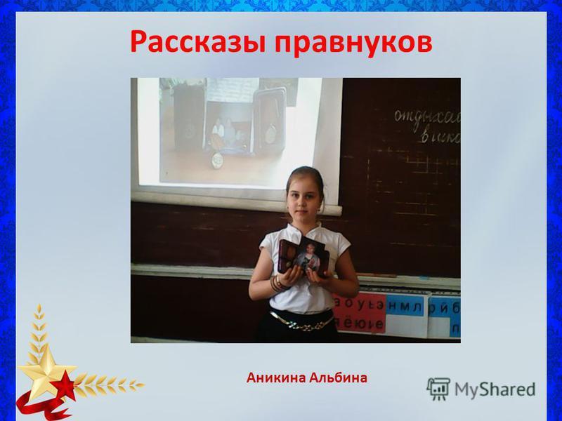 Рассказы правнуков Аникина Альбина