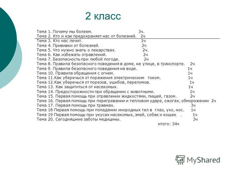 2 класс Тема 1. Почему мы болеем. 3 ч. Тема 2. Кто и как предохраняет нас от болезней. 2 ч Тема 3. Кто нас лечит. 1 ч Тема 4. Прививки от болезней. 2 ч Тема 5. Что нужно знать о лекарствах. 2 ч. Тема 6. Как избежать отравлений. 2 ч Тема 7. Безопаснос