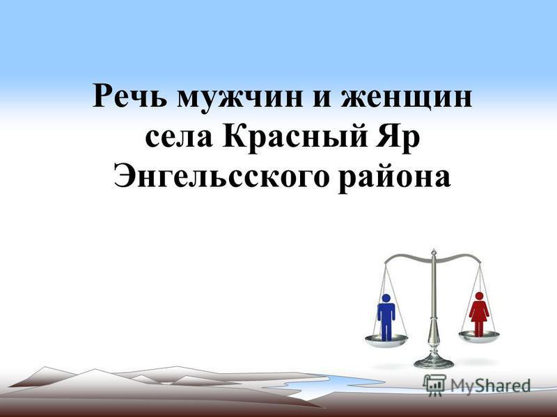 Речь мужчин и женщин села Красный Яр Энгельсского района