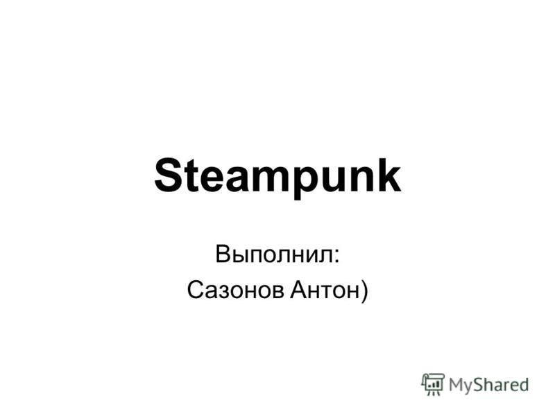 Steampunk Выполнил: Сазонов Антон)