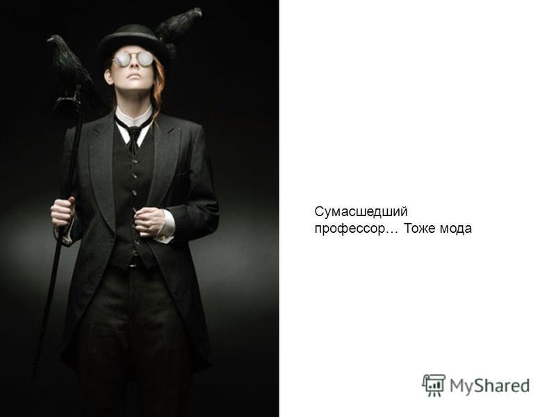 Сумасшедший профессор… Тоже мода