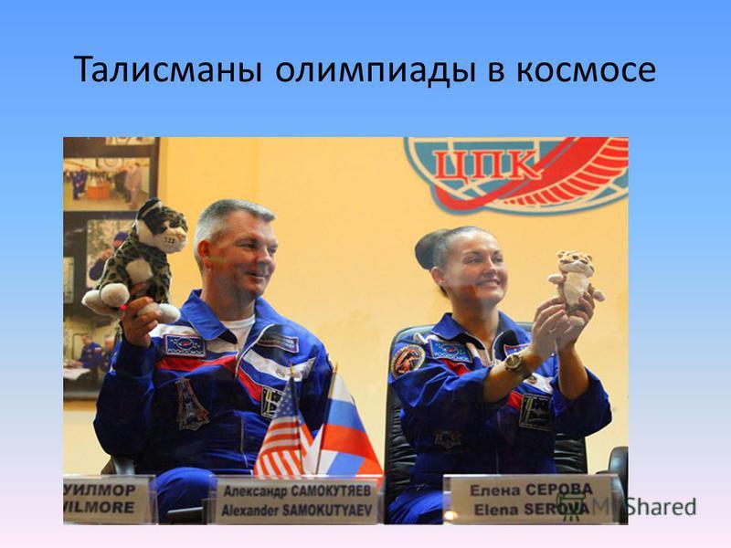 Талисманы олимпиады в космосе