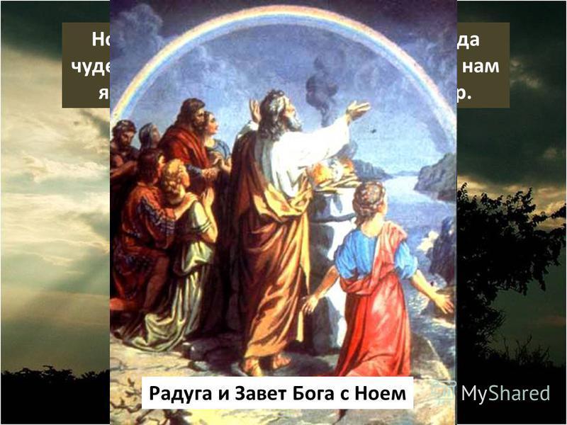 Иногда, когда Бог хочет сказать что-то особенно важное, Он говорит через пророков. Получение скрижалей. Бог дает Моисею скрижали. Коста, 1868 г.