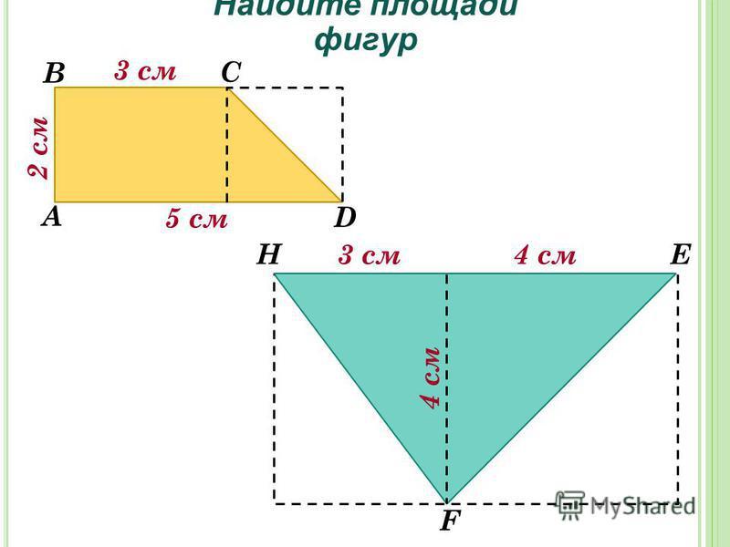 Найдите площади фигур А В С D 5 см 2 см 3 см F НE4 см 3 см