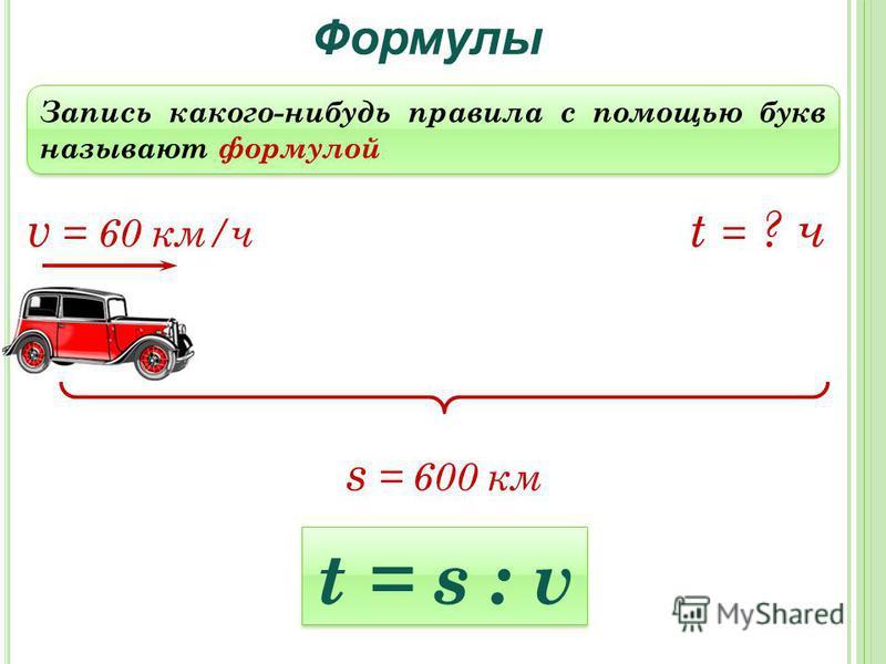 Формулы Запись какого-нибудь правила с помощью букв называют формулой s = 600 км v = 60 км/ч t = ? ч t = s : v