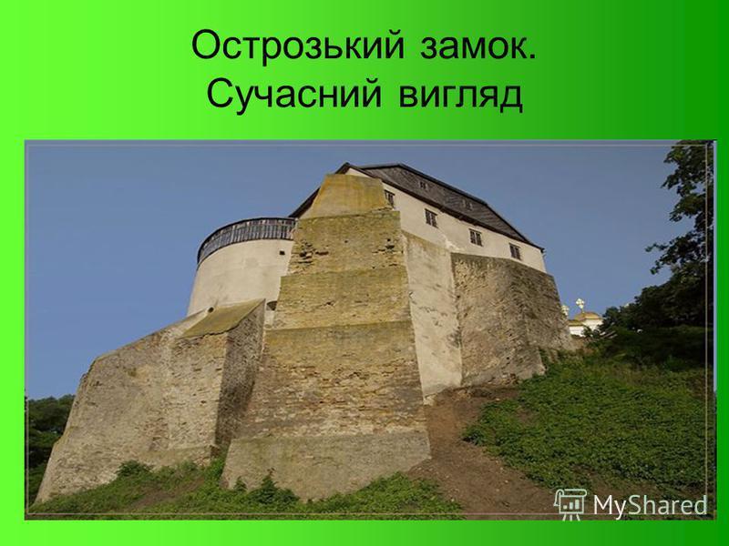 Острозький замок. Сучасний вигляд