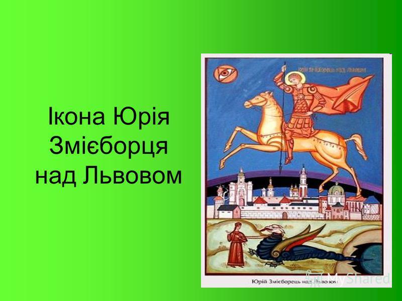Ікона Юрія Змієборця над Львовом