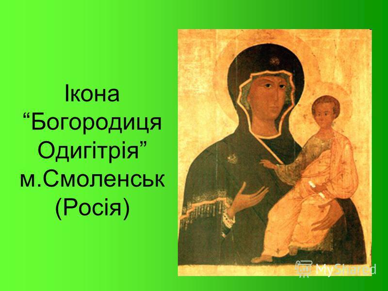 Ікона Богородиця Одигітрія м.Смоленськ (Росія)