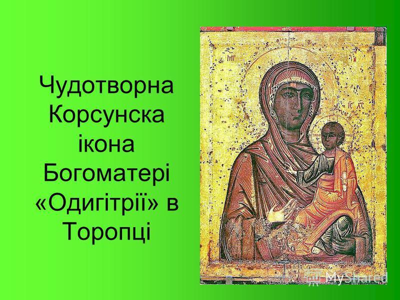 Чудотворна Корсунска ікона Богоматері «Одигітрії» в Торопці