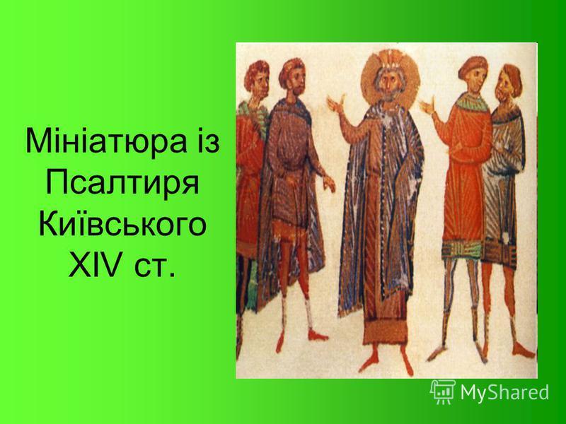 Мініатюра із Псалтиря Київського XIV ст.