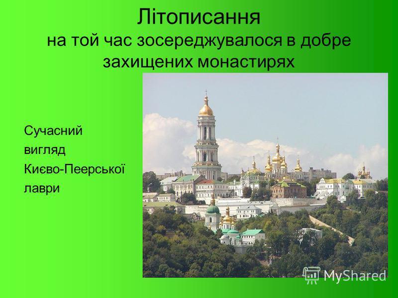 Літописання на той час зосереджувалося в добре захищених монастирях Сучасний вигляд Києво-Пеерської лаври
