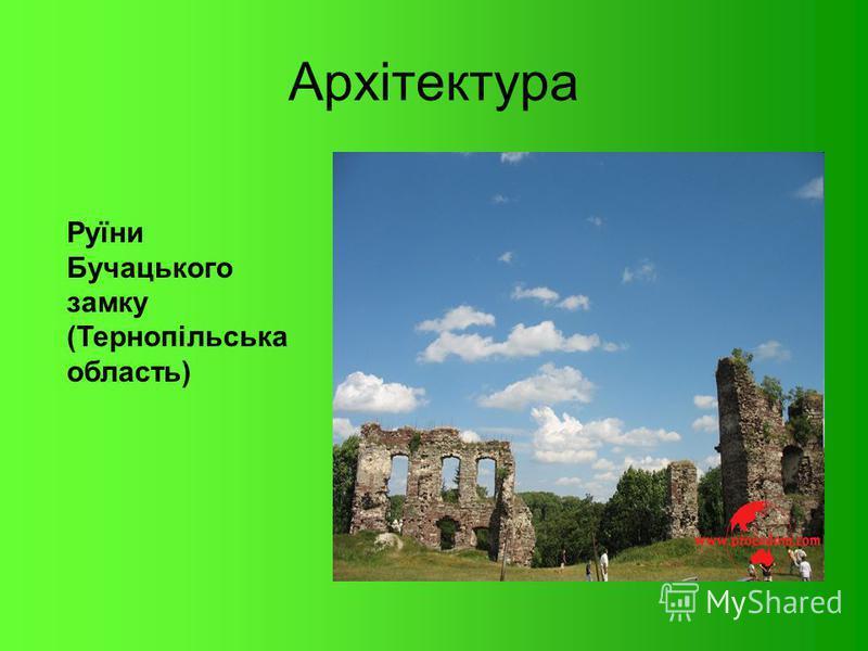 Архітектура Руїни Бучацького замку (Тернопільська область)