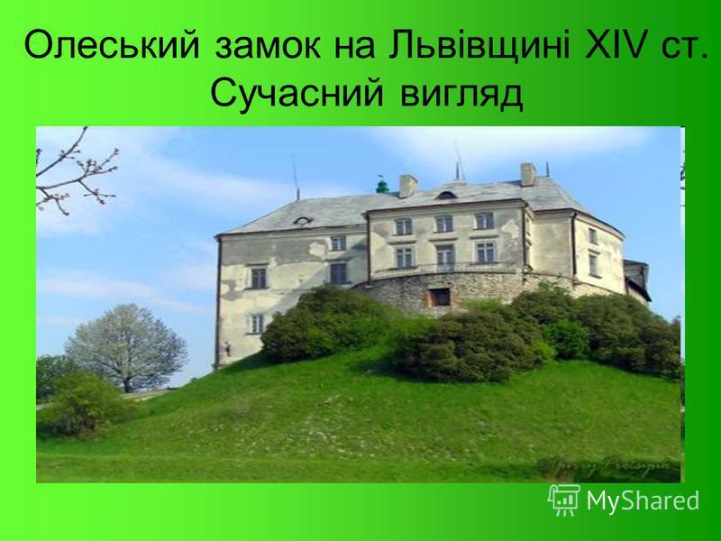 Олеський замок на Львівщині XIV ст. Сучасний вигляд