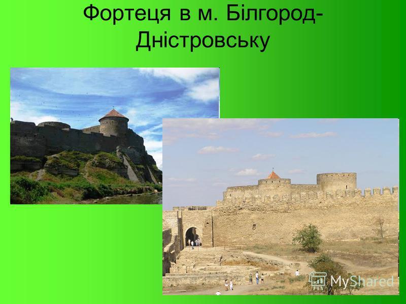 Фортеця в м. Білгород- Дністровську