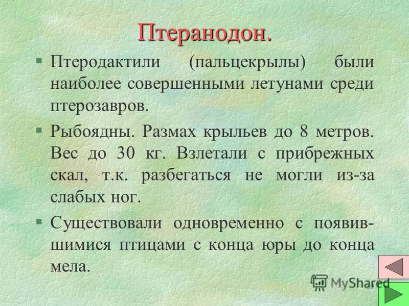 18 Птеранодон.