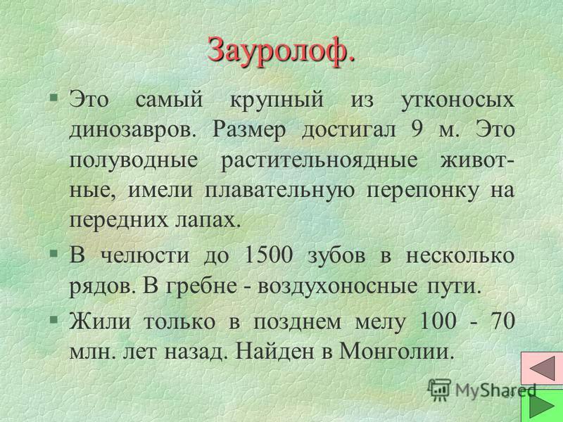 28 Зауролоф.