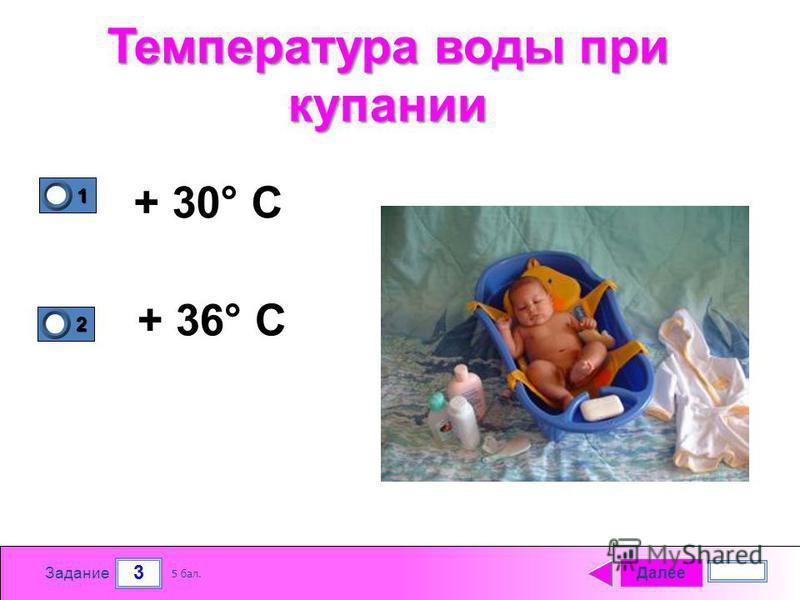 3 Задание Температура воды при купании + 30° С Далее 5 бал. 1111 0 2222 0 + 36° С