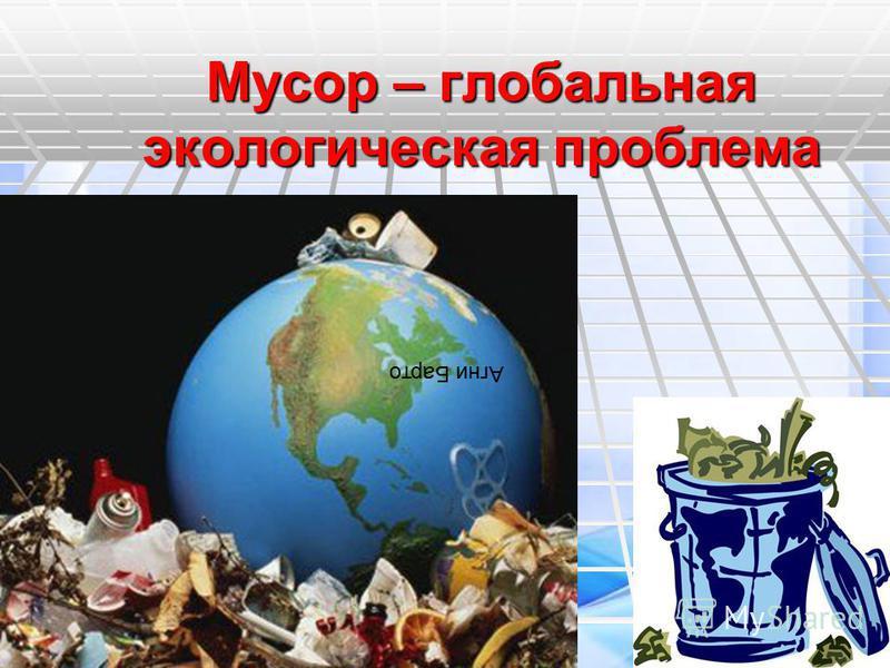 Мусор – глобальная экологическая проблема Агни Барто