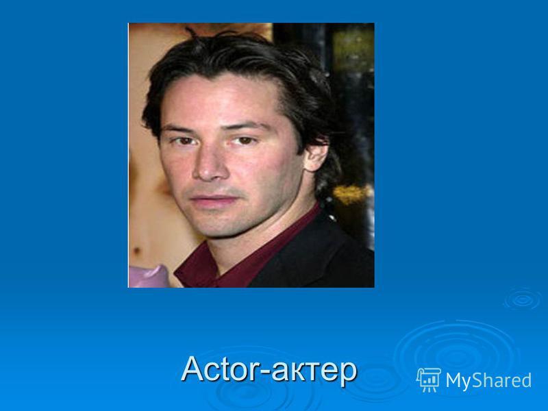 Actor-актер