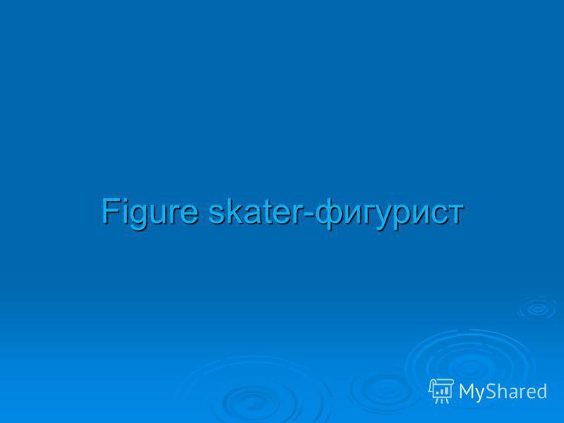 Figure skater-фигурист