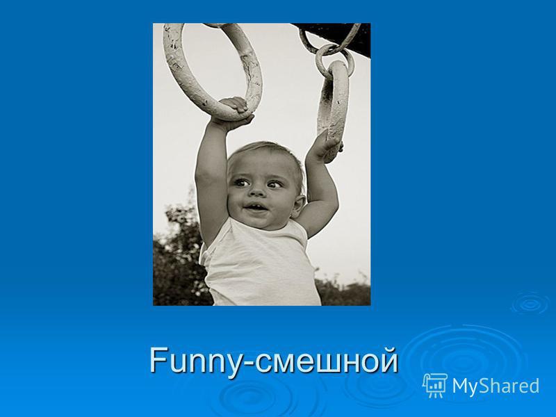 Funny-смешной