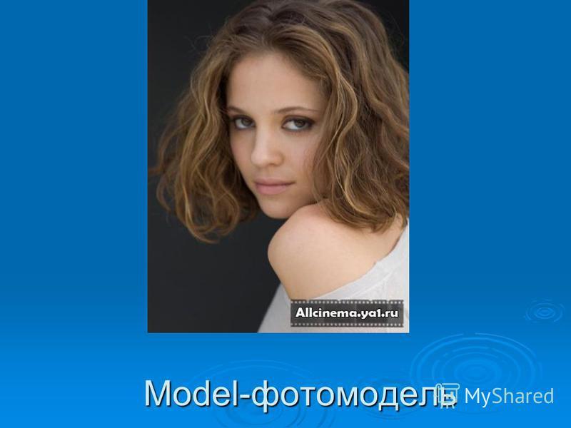 Model-фотомодель