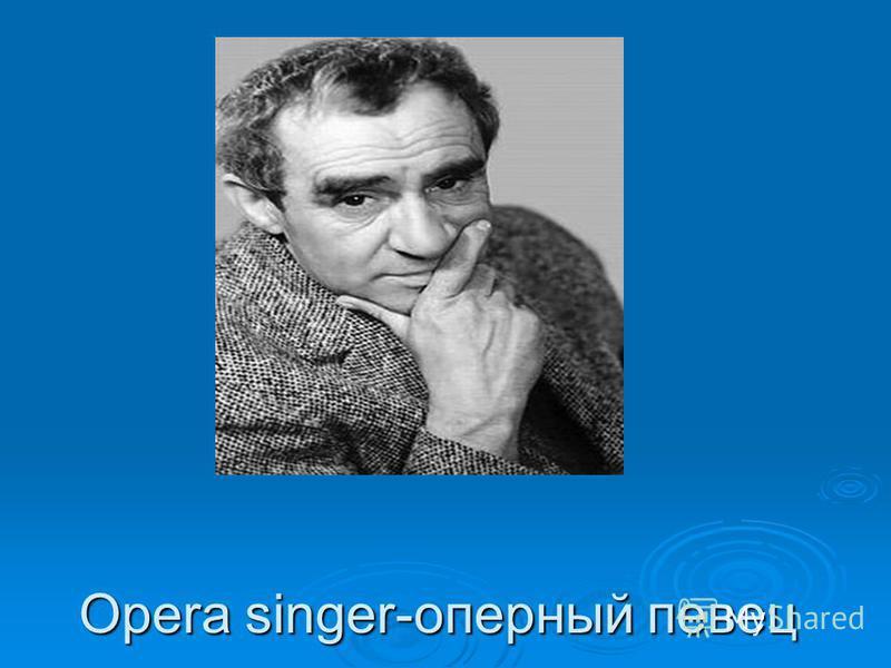 Opera singer-оперный певец