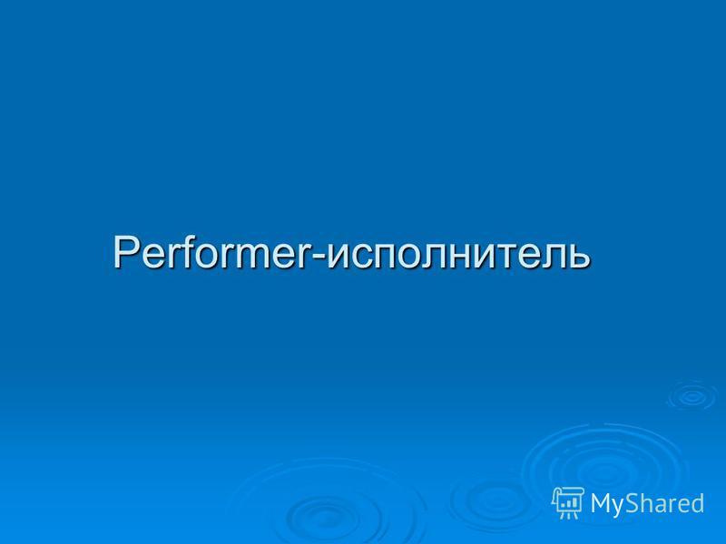 Performer-исполнитель