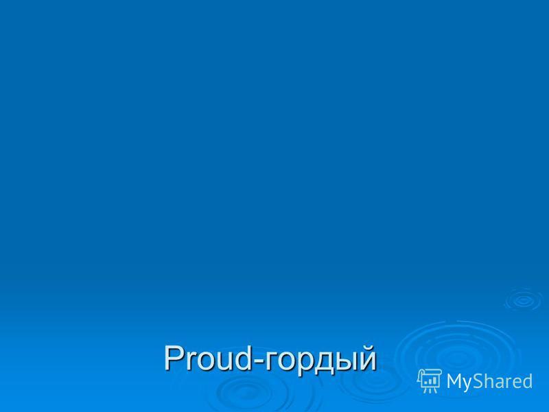 Proud-гордый