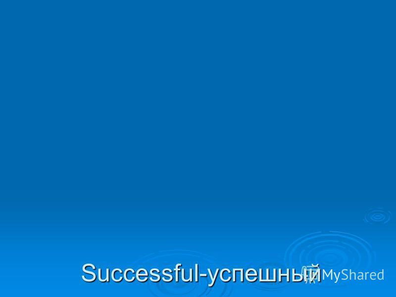 Successful-успешный