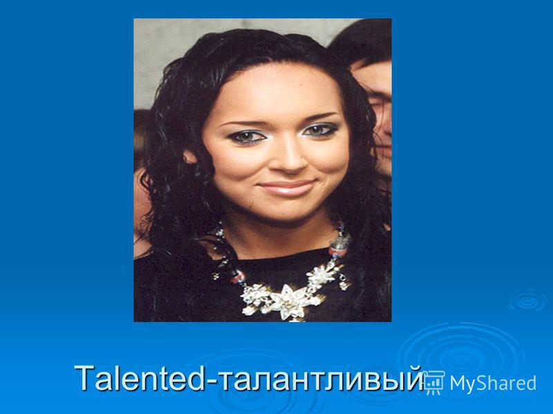 Talented-талантливый
