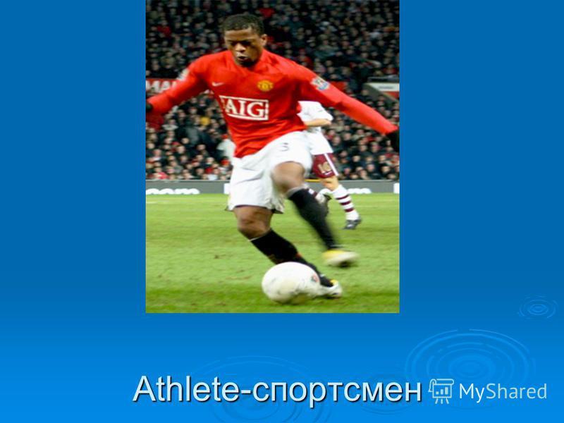 Athlete-спортсмен