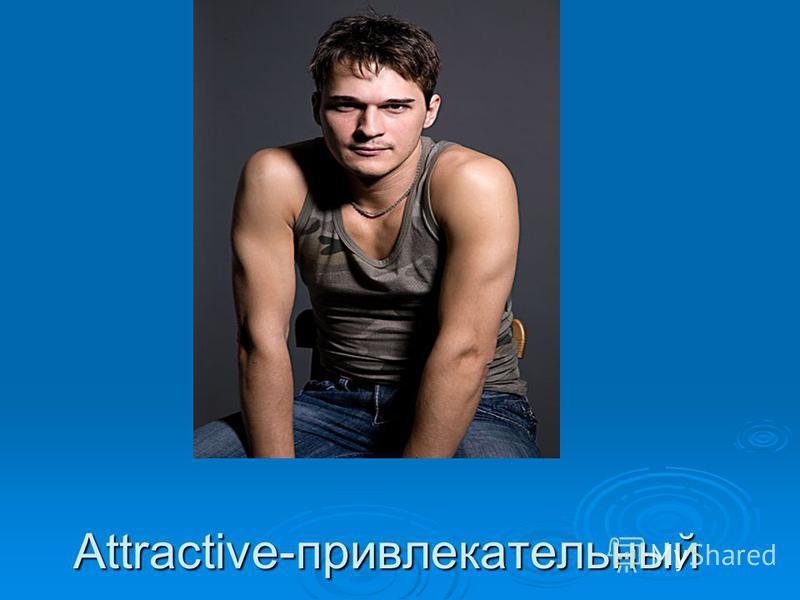 Attractive-привлекательный