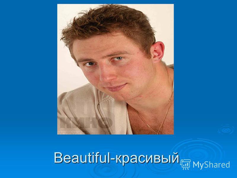 Beautiful-красивый