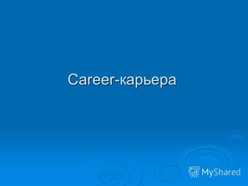 Career-карьера