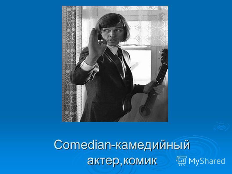 Comedian-комедийный актер,комик