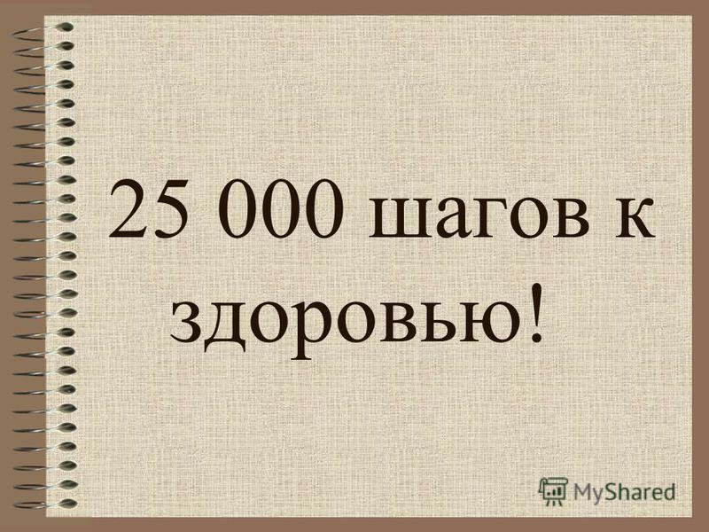 25 000 шагов к здоровью!
