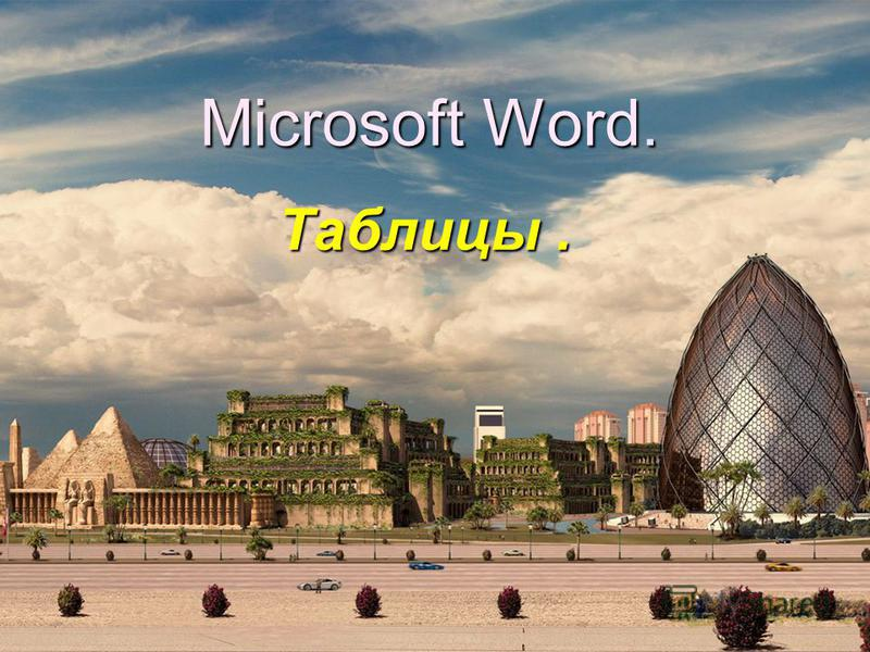 Microsoft Word. Таблицы.