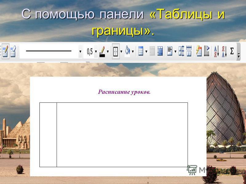 С помощью панели «Таблицы и границы».