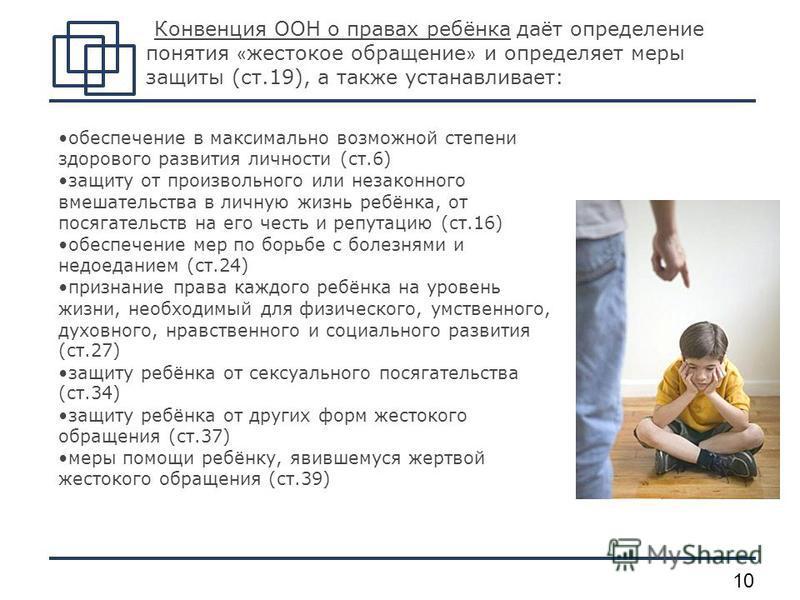 10 обеспечение в максимально возможной степени здорового развития личности (ст.6) защиту от произвольного или незаконного вмешательства в личную жизнь ребёнка, от посягательств на его честь и репутацию (ст.16) обеспечение мер по борьбе с болезнями и