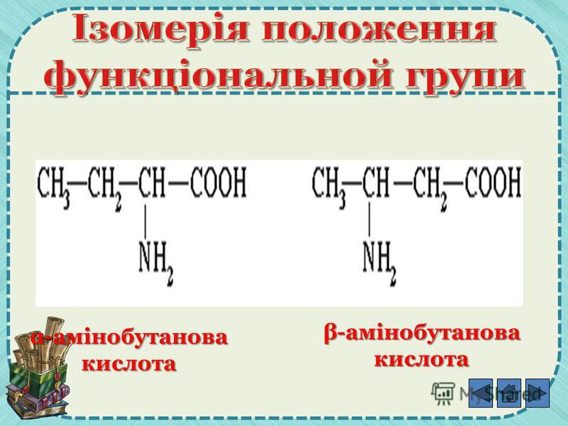 α-амінобутанова кислота β-амінобутанова кислота