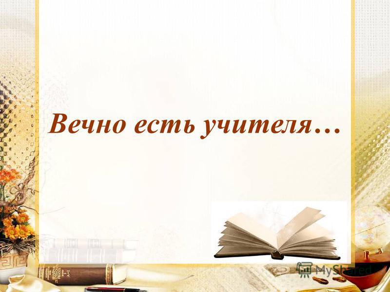 Вечно есть учителя…
