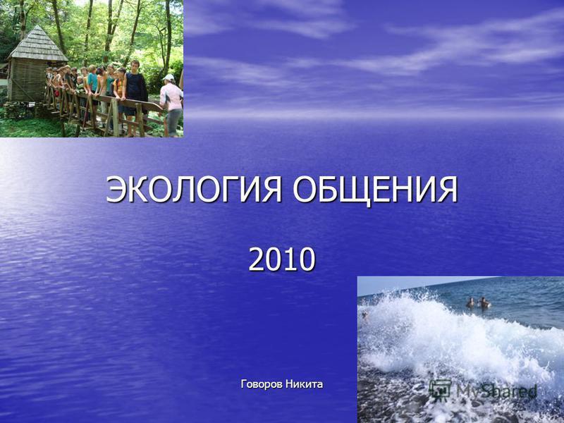 ЭКОЛОГИЯ ОБЩЕНИЯ 2010 Говоров Никита