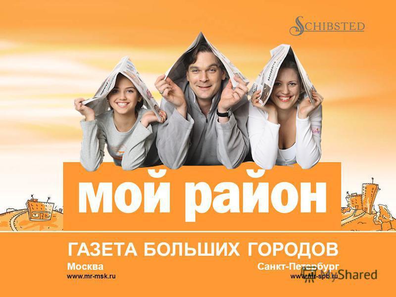 ГАЗЕТА БОЛЬШИХ ГОРОДОВ Москва Санкт-Петербург www.mr-msk.ru www.mr-spb.ru