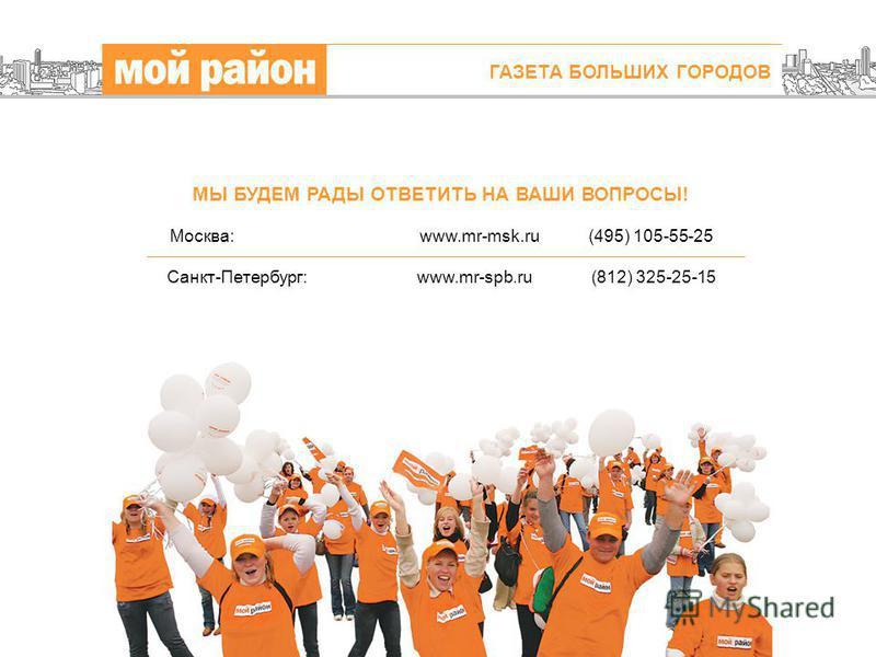 ГАЗЕТА БОЛЬШИХ ГОРОДОВ МЫ БУДЕМ РАДЫ ОТВЕТИТЬ НА ВАШИ ВОПРОСЫ! Москва: www.mr-msk.ru (495) 105-55-25 Санкт-Петербург: www.mr-spb.ru (812) 325-25-15